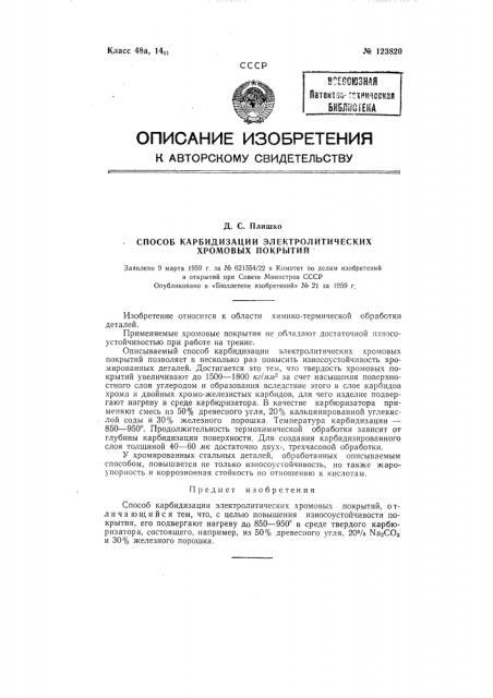 Способ карбидизации электролитических хромовых покрытий (патент 123820)