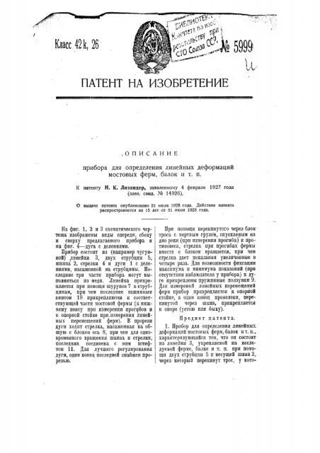 Прибор для определения линейных деформаций мостовых ферм, балок и т.п. (патент 5999)