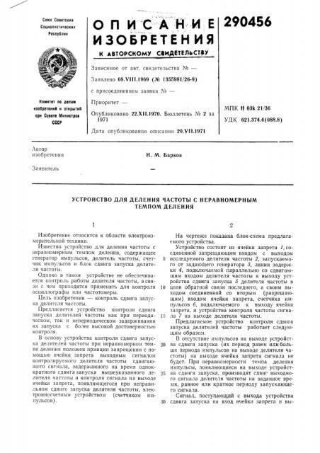 Устройство для деления частоты с неравномерным (патент 290456)