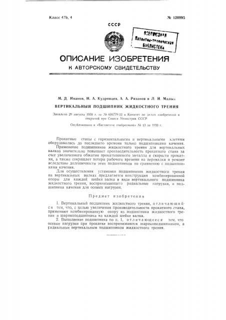 Вертикальный подшипник жидкостного трения (патент 120995)