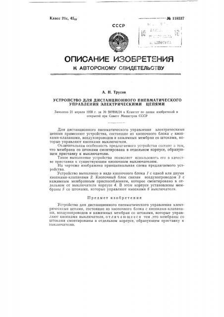 Устройство для дистанционного пневматического управления электрическими цепями (патент 118537)