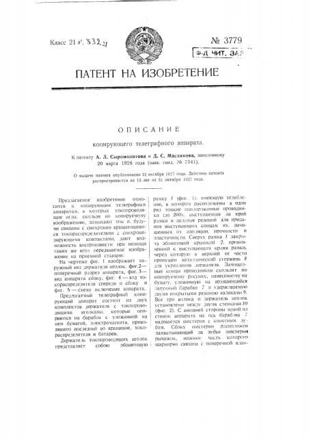 Копирующий телеграфный аппарат (патент 3779)