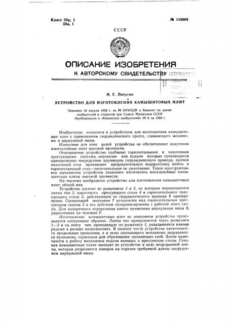 Устройство для изготовления камышитовых плит (патент 118608)
