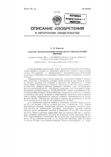 Способ фотоколориметрического определения ниобия (патент 123341)