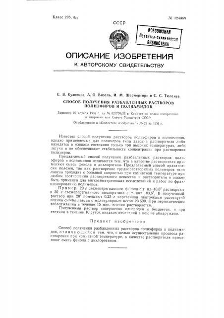 Способ получения разбавленных растворов полиэфиров и полиамидов (патент 124068)