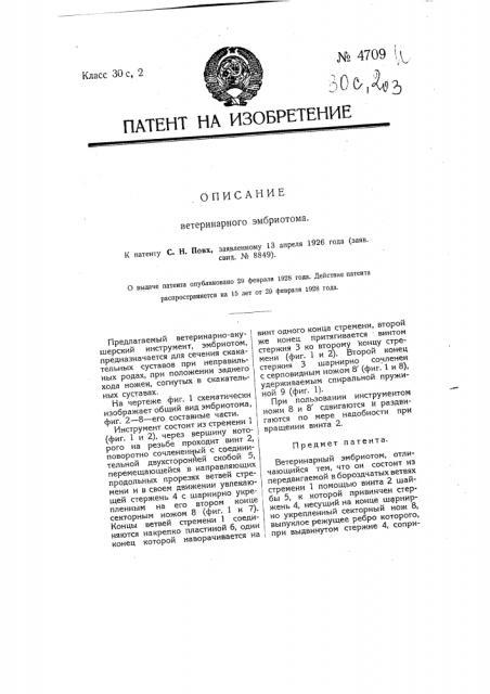 Ветеринарный эмбриотом (патент 4709)