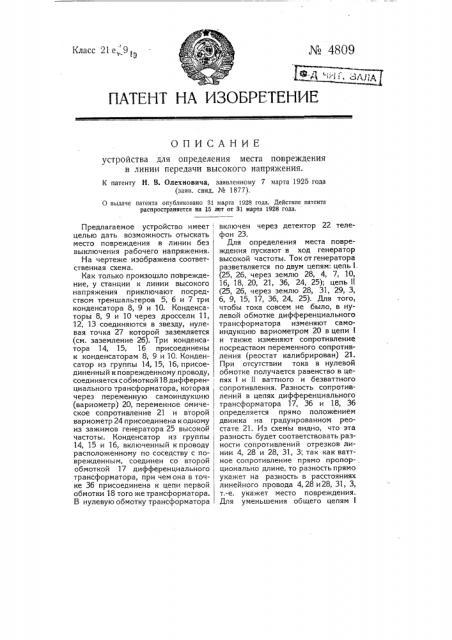 Устройство для определения места повреждения в линии передачи высокого напряжения (патент 4809)