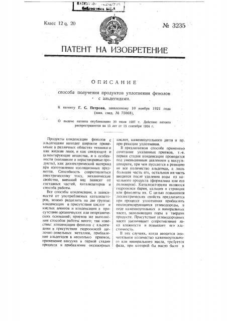 Способ получения продуктов уплотнения фенолов с альдегидами (патент 3235)