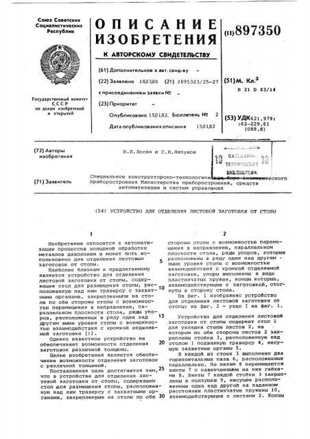 Устройство для отделения листовой заготовки от стопы (патент 897350)