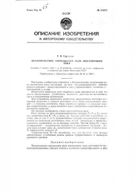 Бесконтактное импульсное реле постоянного тока (патент 121876)