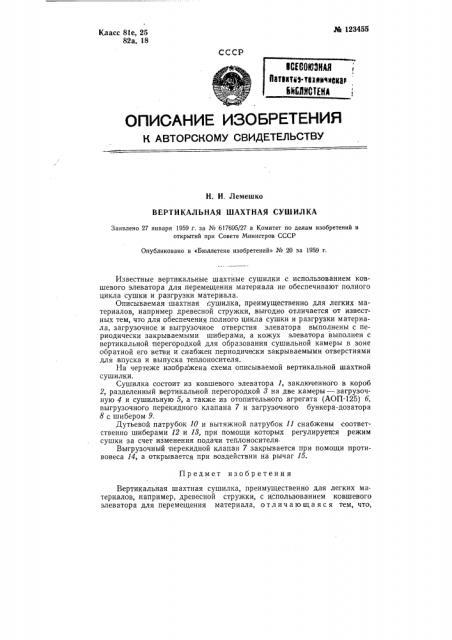 Вертикальная шахтная сушилка (патент 123455)