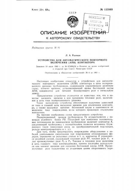 Устройство для автоматического повторного включения (апв) контактора (патент 135948)