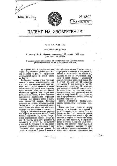 Раздвижной ухват (патент 6807)