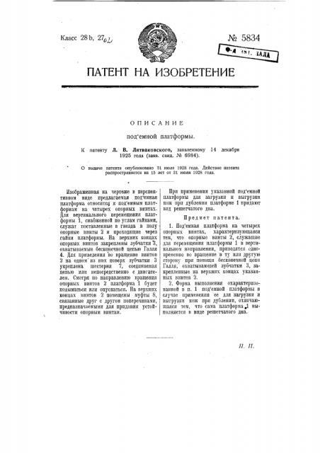 Подъемная платформа (патент 5834)
