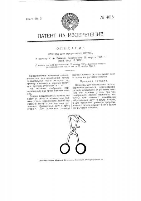 Ножницы для прорезания петель (патент 4018)