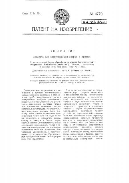 Аппарат для электрической сварки в притык (патент 4770)