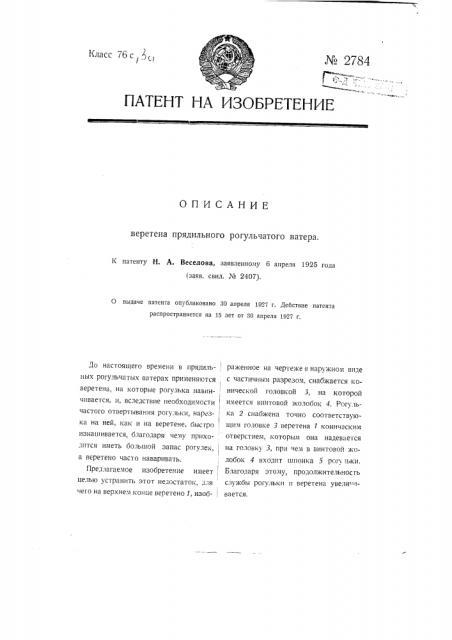 Веретено прядильного рогульчатого ватера (патент 2784)