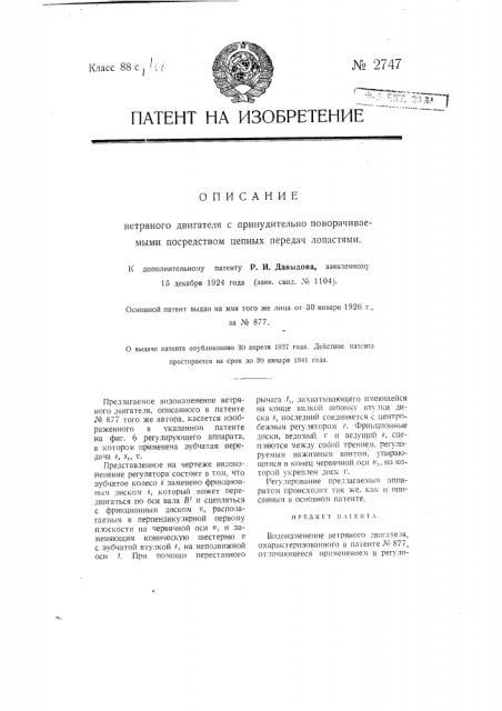 Ветряный двигатель с принудительно поворачиваемыми посредством цепных передач лопастями (патент 2747)