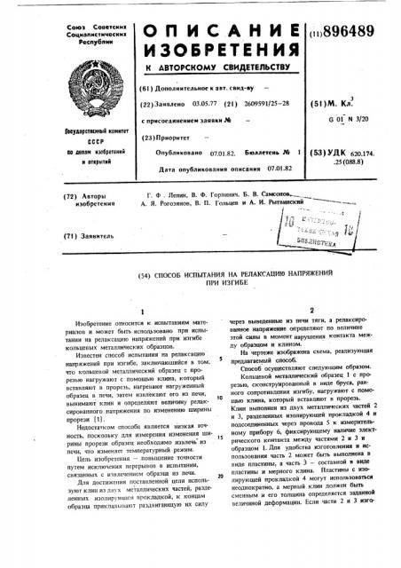 Способ испытания на релаксацию напряжений при изгибе (патент 896489)