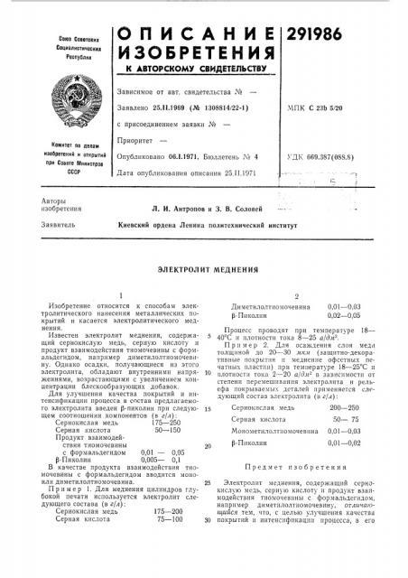 Электролит меднения (патент 291986)