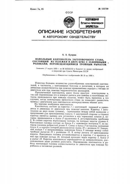 Напольный кантователь (патент 122730)