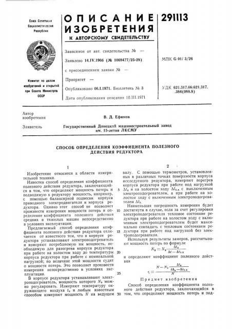 Способ определения коэффициента полезного действия редуктора (патент 291113)