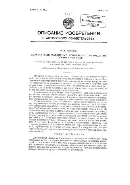 Двухтактный магнитный усилитель с выходом на постоянном токе (патент 122777)