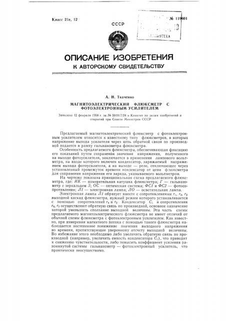 Магнитоэлектрический флюксметр с фотоэлектронным усилителем (патент 119601)