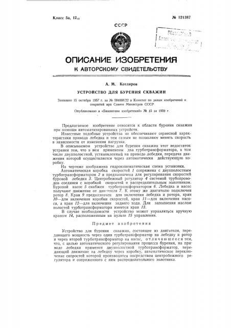 Устройство для бурения скважин (патент 121387)