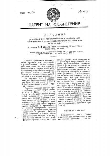 Установочное приспособление к прибору для взвинчивания и развинчивания рельсовых стыковых скреплений (патент 4119)