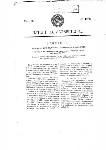 Электрический трубочный плавкий предохранитель (патент 1268)