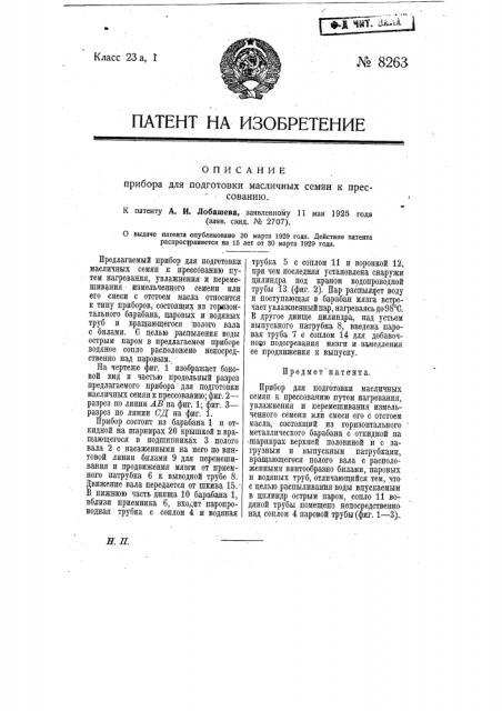 Прибор для подготовки масличных семян к прессованию (патент 8263)