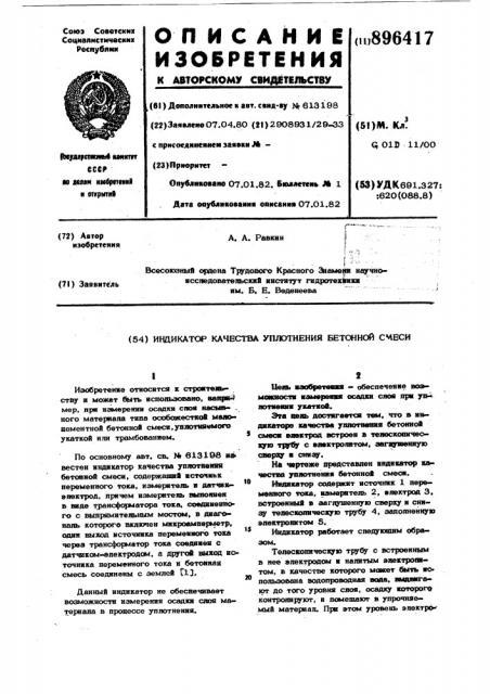 Индикатор качества уплотнения бетонной смеси (патент 896417)