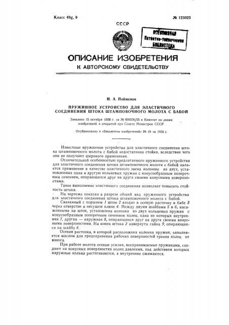 Пружинное устройство эластичного соединения штока штамповочного молота с бабой (патент 123025)