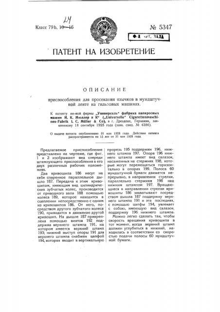 Приспособление для просекания язычков в мундштучной ленте на гильзовых машинах (патент 5347)