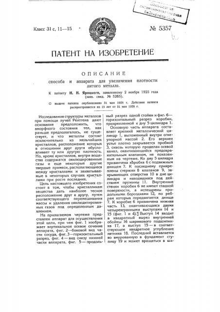 Способ и аппарат для увеличения плотности литого металла (патент 5357)