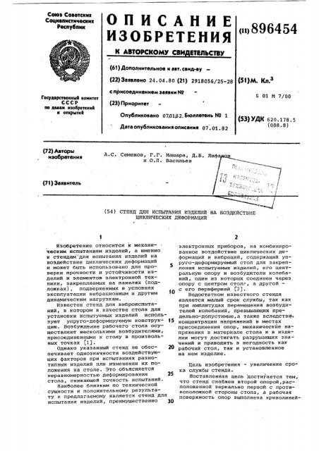 Стенд для испытания изделий на воздействие циклических деформаций (патент 896454)