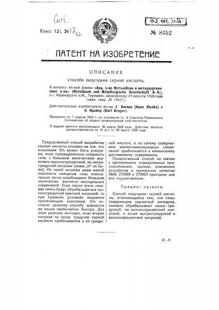 Способ получения серной кислоты (патент 8352)