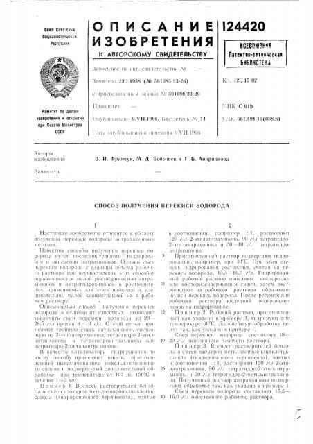 Способ получения перекиси водорода (патент 124420)