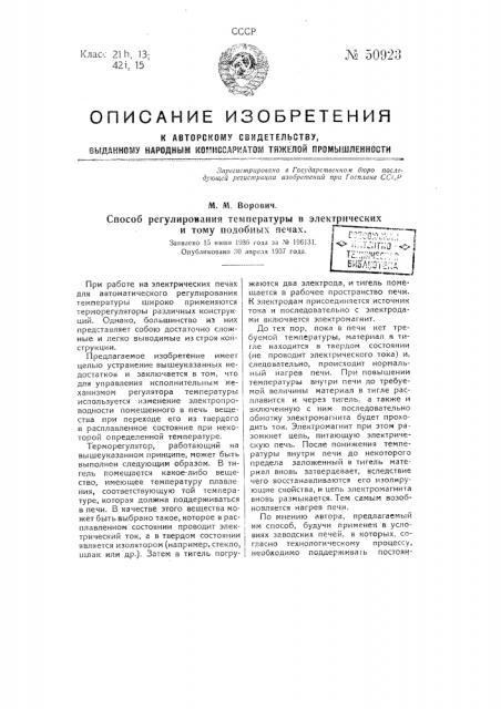 Способ регулирования температуры в электрических и тому подобных печах (патент 50923)