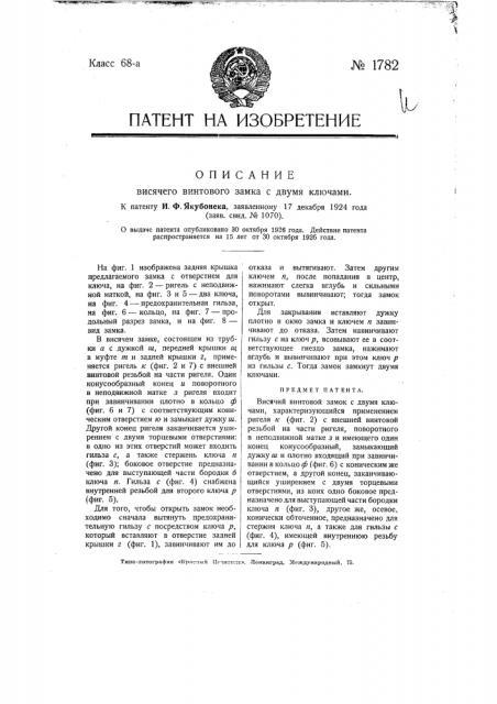 Висячий винтовой замок с двумя ключами (патент 1782)
