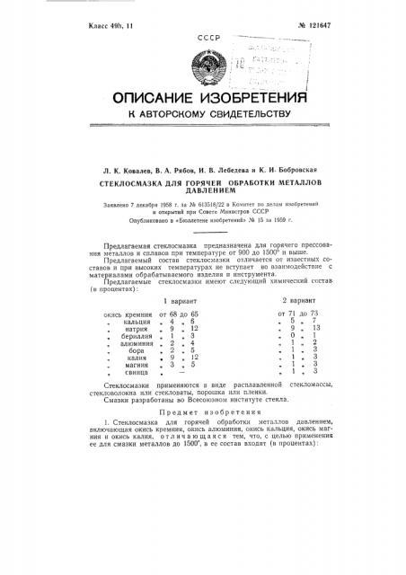 Стеклосмазка для горячей обработки металлов давлением (патент 121647)