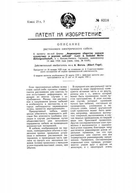 Растяжимый электрический кабель (патент 8318)