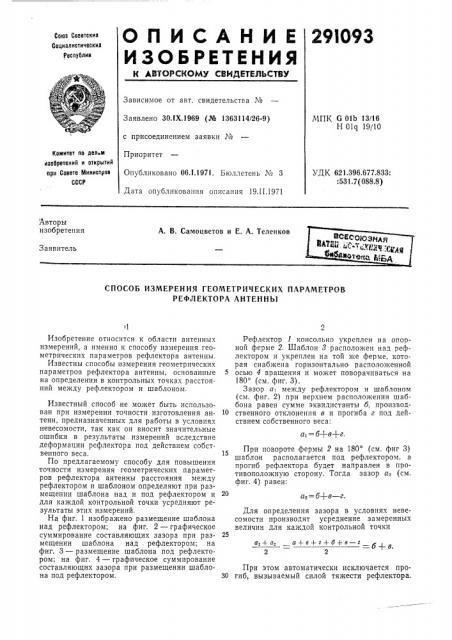 Способ измерения геометрических параметров рефлектора антенны (патент 291093)