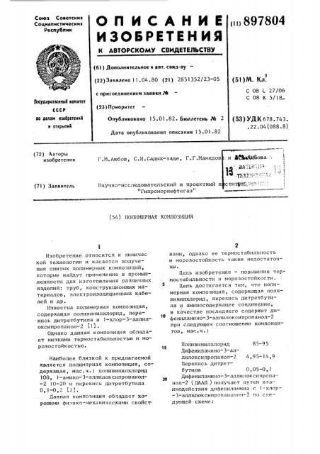 Полимерная композиция (патент 897804)