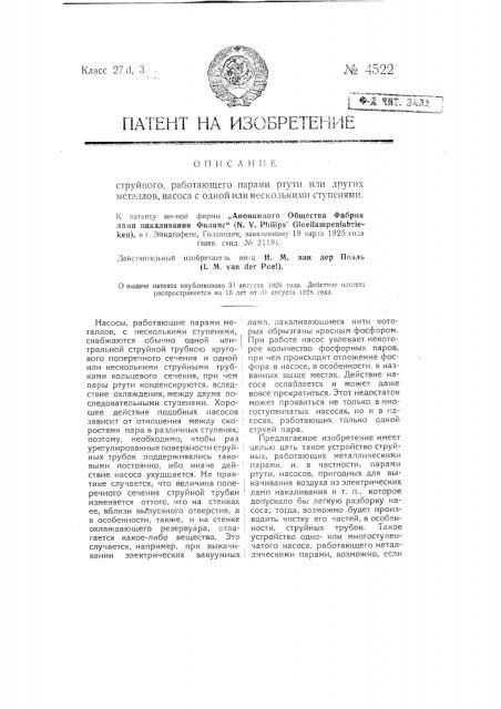 Струйный, работающий парами ртути или других металлов, насос с одной или несколькими ступенями (патент 4522)