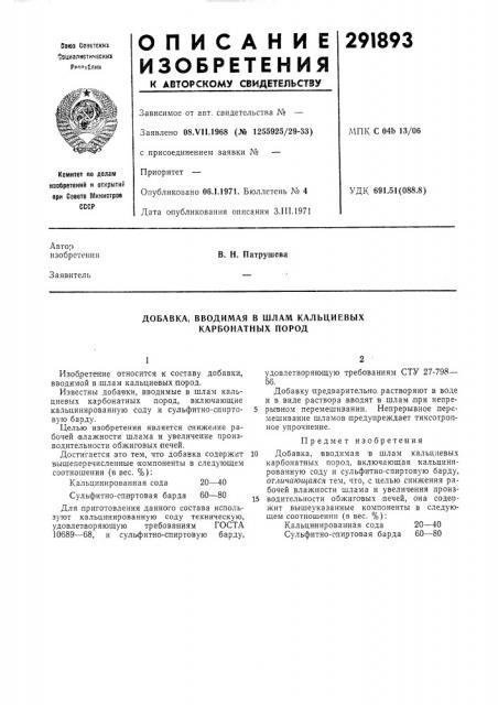 Вводимая в шлам кальциевых карбонатных пород (патент 291893)