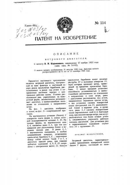 Ветряный двигатель (патент 554)