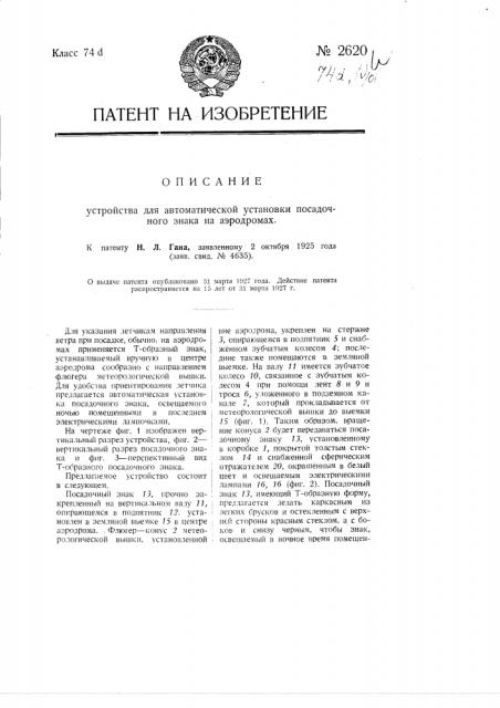 Устройство для автоматической установки посадочного знака на аэродромах (патент 2620)