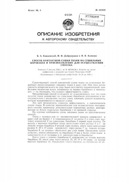 Способ контактной сушки ткани на сушильных барабанах и приспособление для осуществления способа (патент 120832)